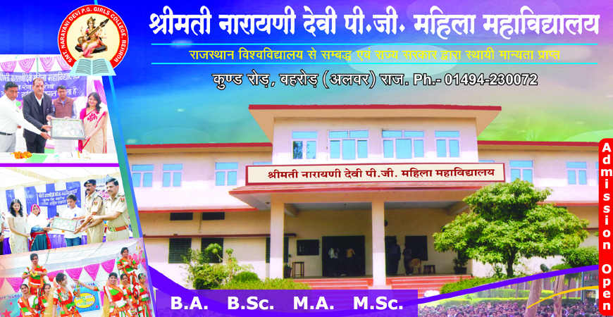 Admission Open 2017-18